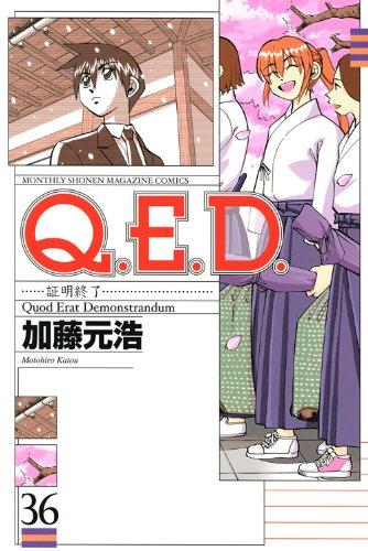 Q.E.D.証明終了(36) (講談社コミックス月刊マガジン)