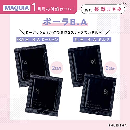 MAQUIA 2021年1月号 増刊 付録