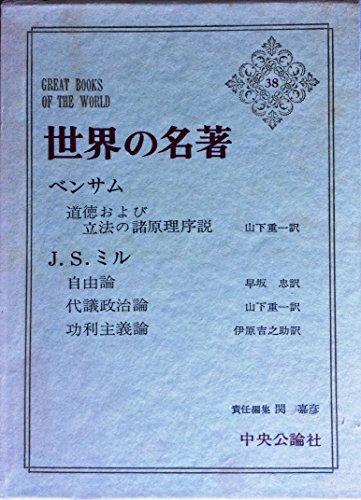 世界の名著〈第38〉ベンサム,J.S.ミル (1967年)