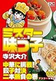 To Mr. Ajikko Chinese encore publication of volume two-game challenge! Dumplings confrontation (Platinum Comics) (2013) ISBN: 4063777839 [Japanese Import]