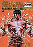 img - for Fist Of The North Star Master Edition Volume 4 book / textbook / text book