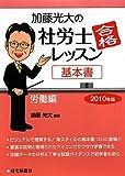 加藤光大の社労士合格レッスン 労働編〈2010年版〉