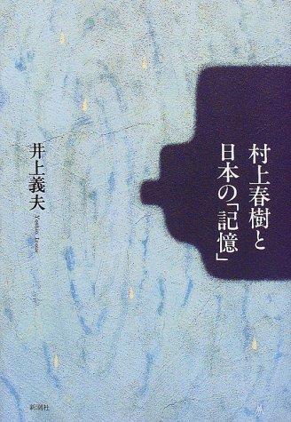 村上春樹と日本の「記憶」