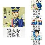 昭和天皇物語 1-4巻 新品セット (クーポン「BOOKSET」入力で+3%ポイント)