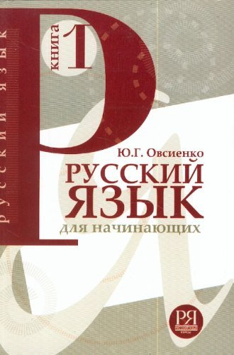 Russkii iazyk dlia nachinaiushchikh. Kniga 1. [Russian for Beginners. Vol. 1]