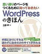 思い通りのページをつくるために知っておきたいWordPressのきほん