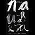 Nausea (New Directions Paperbook)