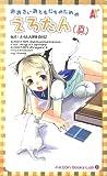 Erotic Tan for big friends (true) (A-KIBA Books Lab) (2005) ISBN: 4882030438 [Japanese Import]