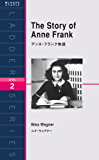 The Story of Anne Frank アンネ・フランク物語 ラダーシリーズ