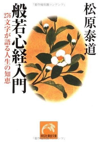 般若心経入門―276文字が語る人生の知恵 (祥伝社黄金文庫)