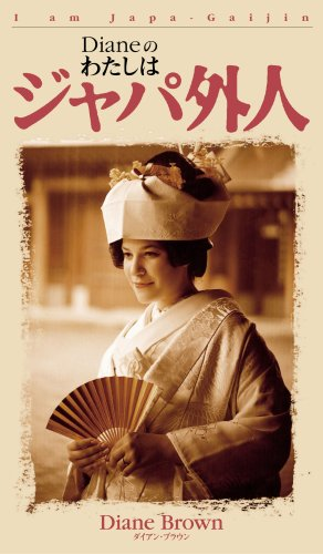 I am Diane of the Japa foreigner (2001) ISBN: 4891151021 [Japanese Import] I am Diane of the Japa foreigner (2001) ISBN: 4891151021 [Japanese Import]