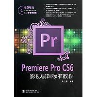 Premiere Pro CS6影视编辑标准教程(附光盘1张)