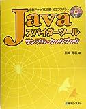 Javaスパイダーツールサンプル&クックブック