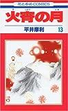 火宵の月 第13巻 (花とゆめCOMICS)