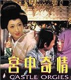 Irogoyomi ooku hiwa [VHS]