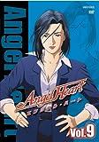 Vol. 9-Angel Heart