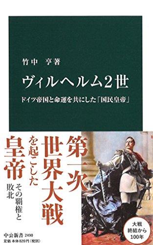 ヴィルヘルム2世 - ドイツ帝国と命運を共にした「国民皇帝」 (中公新書)