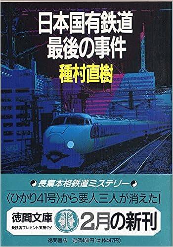 日本国有鉄道最後の事件 (徳間文庫)   種村 直樹  本   通販   Amazon