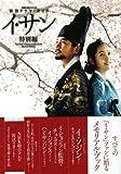 [DVD]韓国ドラマ・ガイド イ・サン 特別編