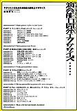 DVDビデオ・ワークショップ DVD版 ギタリストのための演奏能力開発エクササイズ