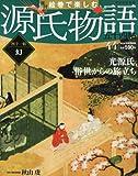 Shukan Emaki De Tanoshimu Genji Monogatari October 28 2012