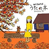 うたの木 seasons 秋