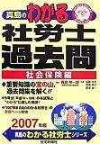 真島のわかる社労士過去問 社会保険編〈2007年版〉 (真島のわかる社労士シリーズ)