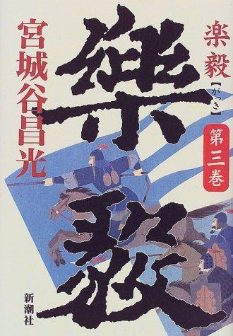 楽毅〈第3巻〉