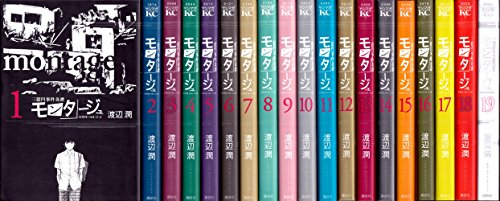 モンタージュ コミック 1-19巻セット (ヤンマガKCスペシャル)