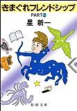 きまぐれフレンドシップPART2 (新潮文庫)