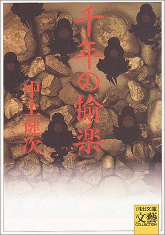 千年の愉楽 (河出文庫―BUNGEI Collection)