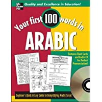 Your First 100 Words Arabic w/Audio CD (Your First 100 Words In!Series)