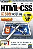 今すぐ使えるかんたんPLUS HTML&CSS逆引き大事典