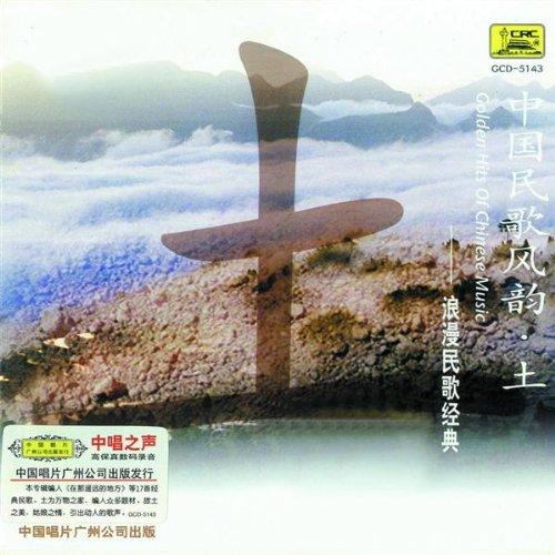 Feng Chui amazon com bei feng chui wind blowing li yuan hua mp3