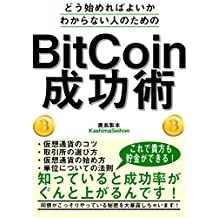 There was a secret to earn What In order to become a successful business beginner (Japanese Edition)