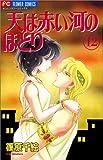 天(そら)は赤い河のほとり (12) (少コミフラワーコミックス)