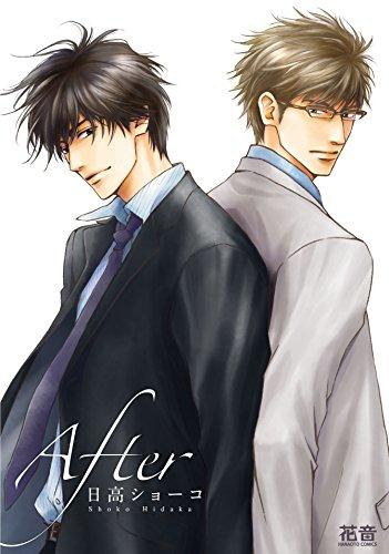 After【電子限定版】 (花音コミックス)