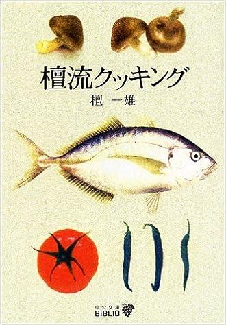 檀流クッキング (中公文庫BIBLIO...