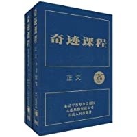 奇迹课程(独家授权中文简体完整版)(套装共3册)