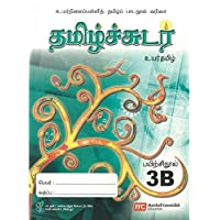 Higher Tamil Language Workbook 3B for Secondary Schools (HTLSS) (Tamil Sudar)