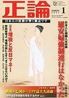 正論 2012年 01月号 [雑誌] 慰安婦強制連行はなかった