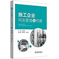 施工企业税务管理与核算