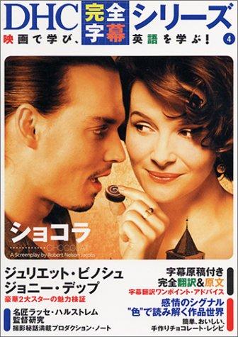 Chocolat (DHC full subtitle series) (2001) ISBN: 4887242271 [Japanese Import] Chocolat (DHC full subtitle series) (2001) ISBN: 4887242271 [Japanese Import]