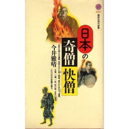 日本の奇僧・快僧 (講談社現代新書)