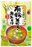 X10 or miso soup three meals of Hikari Miso organic grow