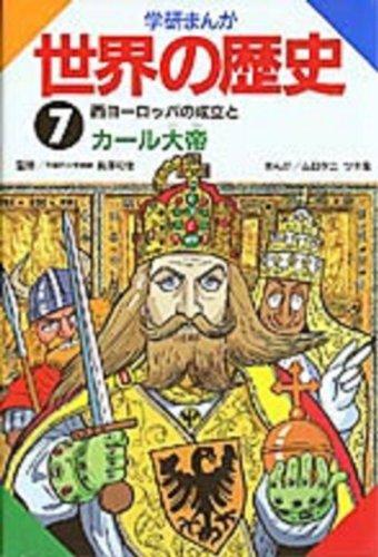 西ヨーロッパの成立とカール大帝 (学研まんが 世界の歴史)