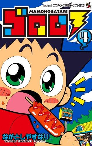 Gororo MAMONOGATARI 4 (ladybug Colo Comics) (2011) ISBN: 4091413625 [Japanese Import]