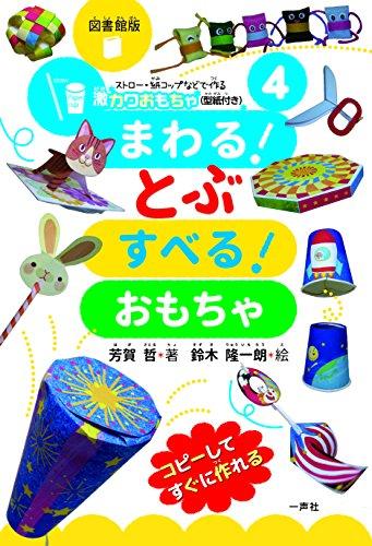 ストロー・紙コップなどで作る激カワおもちゃ<型紙付き>シリーズ 4 図書館版