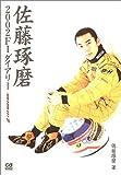 佐藤琢磨2002F1ダイアリーGO FOR IT!〈2〉 (CG books)