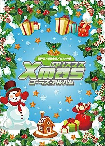 Book's Cover of 混声三・四部合唱/ピアノ伴奏 クリスマス コーラス・アルバム (楽譜) (日本語) 楽譜 – 2018/10/22